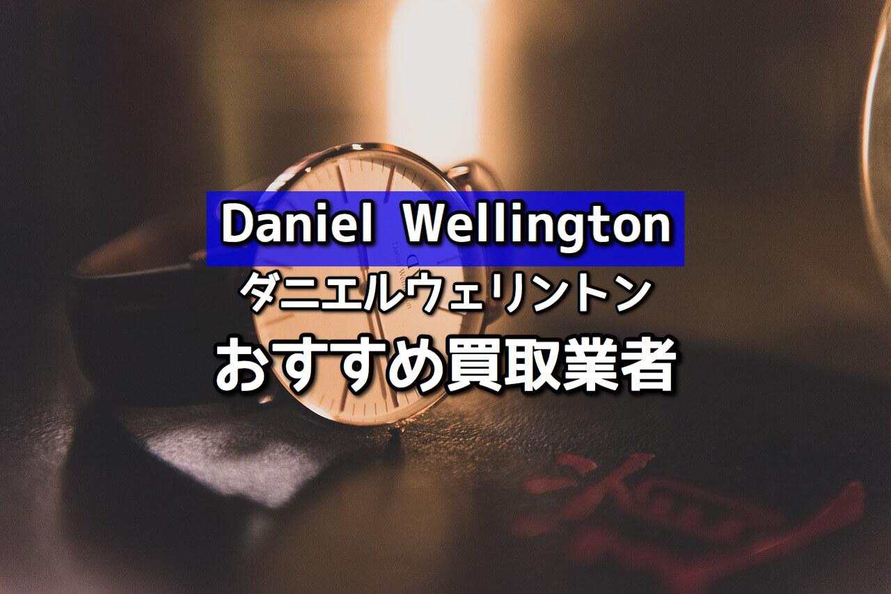ダニエルウェリントン買取おすすめ6社!時計売るならココ!